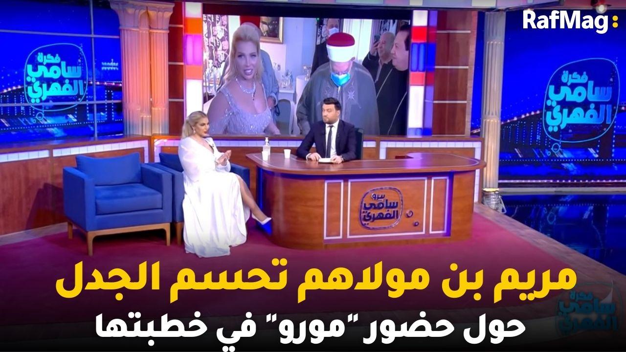 مريم بن مولاهم تحسم الجدل حول حضور مورو في خطبتها و نرمير صفر مستاءة من سنية الدّهماني