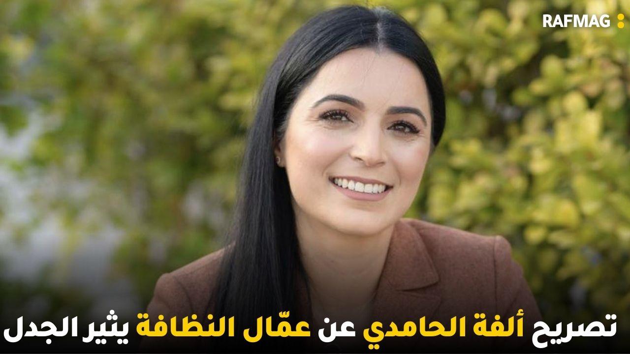 تصريح ألفة الحامدي عن عمّال النظافة يثير الجدل و بطاقة إيداع بالسجن في حقّ رانية العمدوني