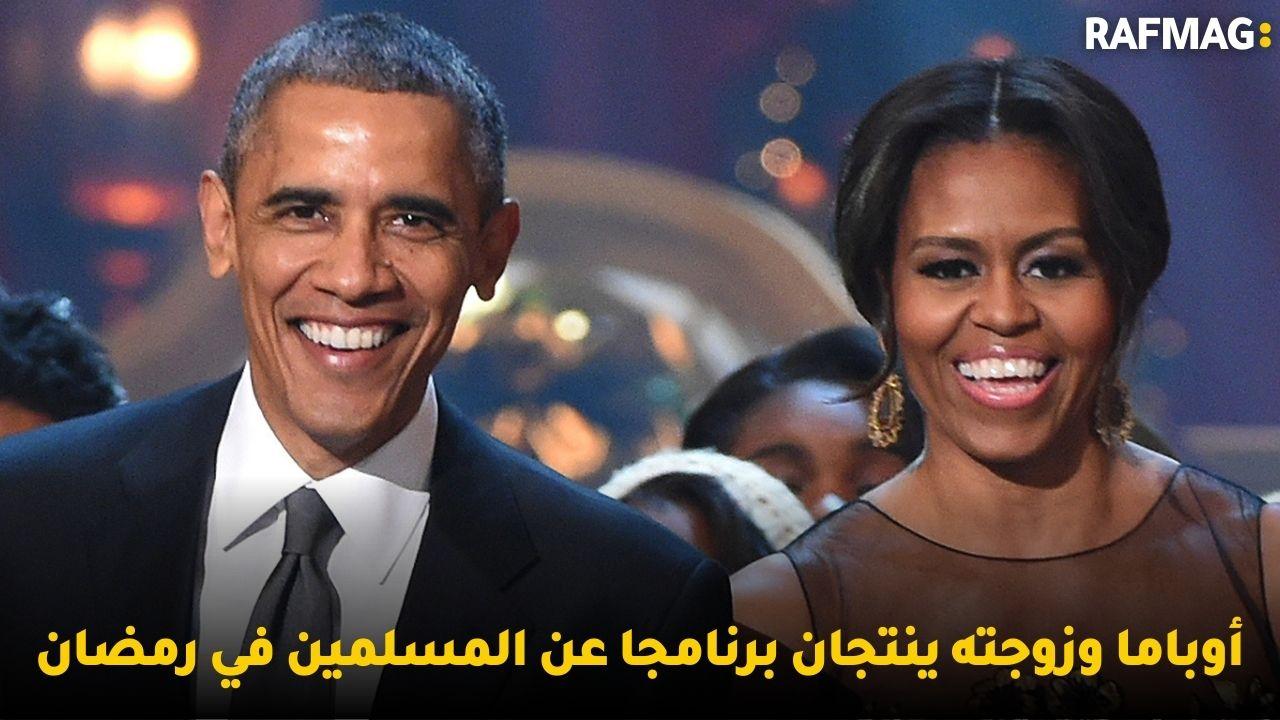أوباما وزوجته ينتجان برنامجا عن المسلمين في رمضان