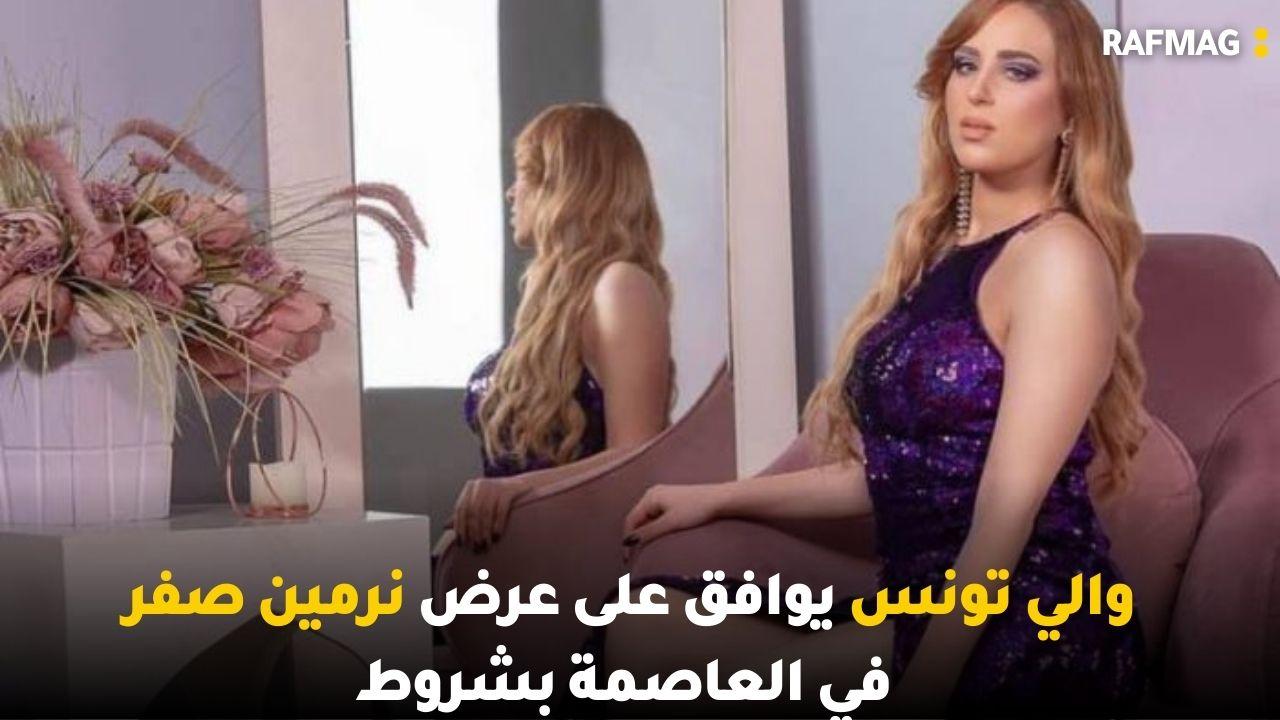 والي تونس يوافق على عرض نرمين صفر  بشروط و تفاصيل الكاميرا الخفيّة لوليد الزّريبي وعلاء الشابي