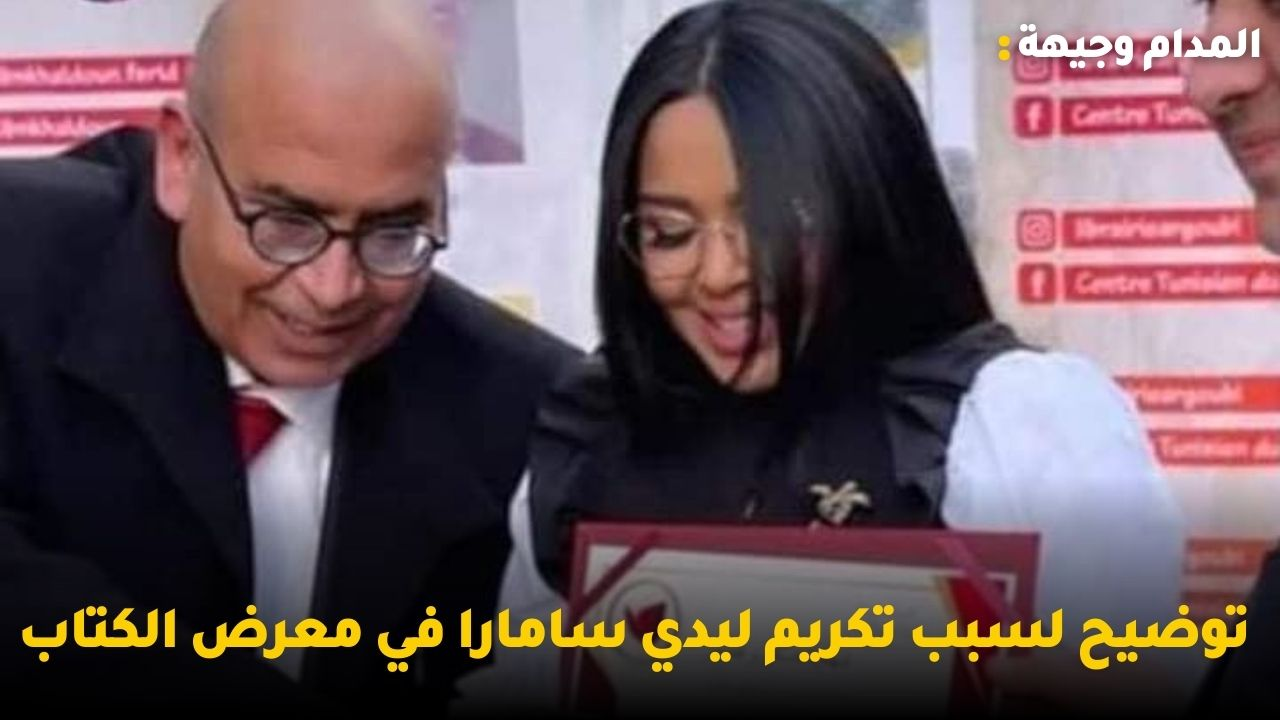 توضيح لسبب تكريم ليدي سامارا في معرض الكتاب ونادين نجيم تتأثر بسبب طلاقها