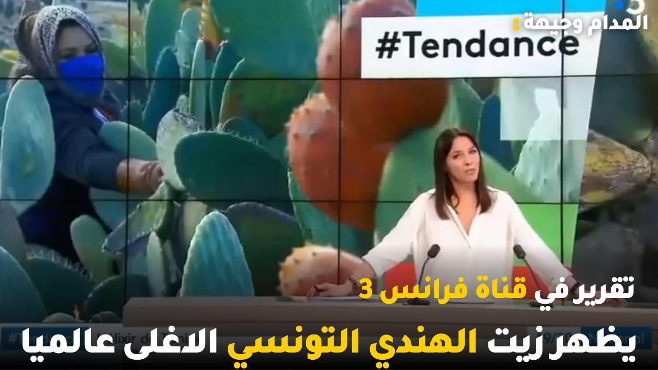 تقرير في قناة فرانس 3 يظهر زيت الهندي التونسي الاغلى عالميا