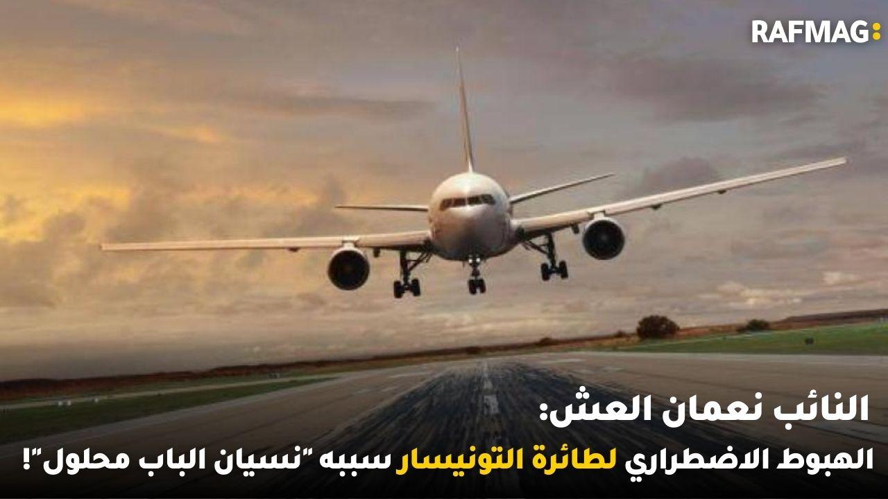 """النائب نعمان العش: الهبوط الاضطراري لطائرة التونيسار سببه  """"نسيان الباب محلول""""!"""