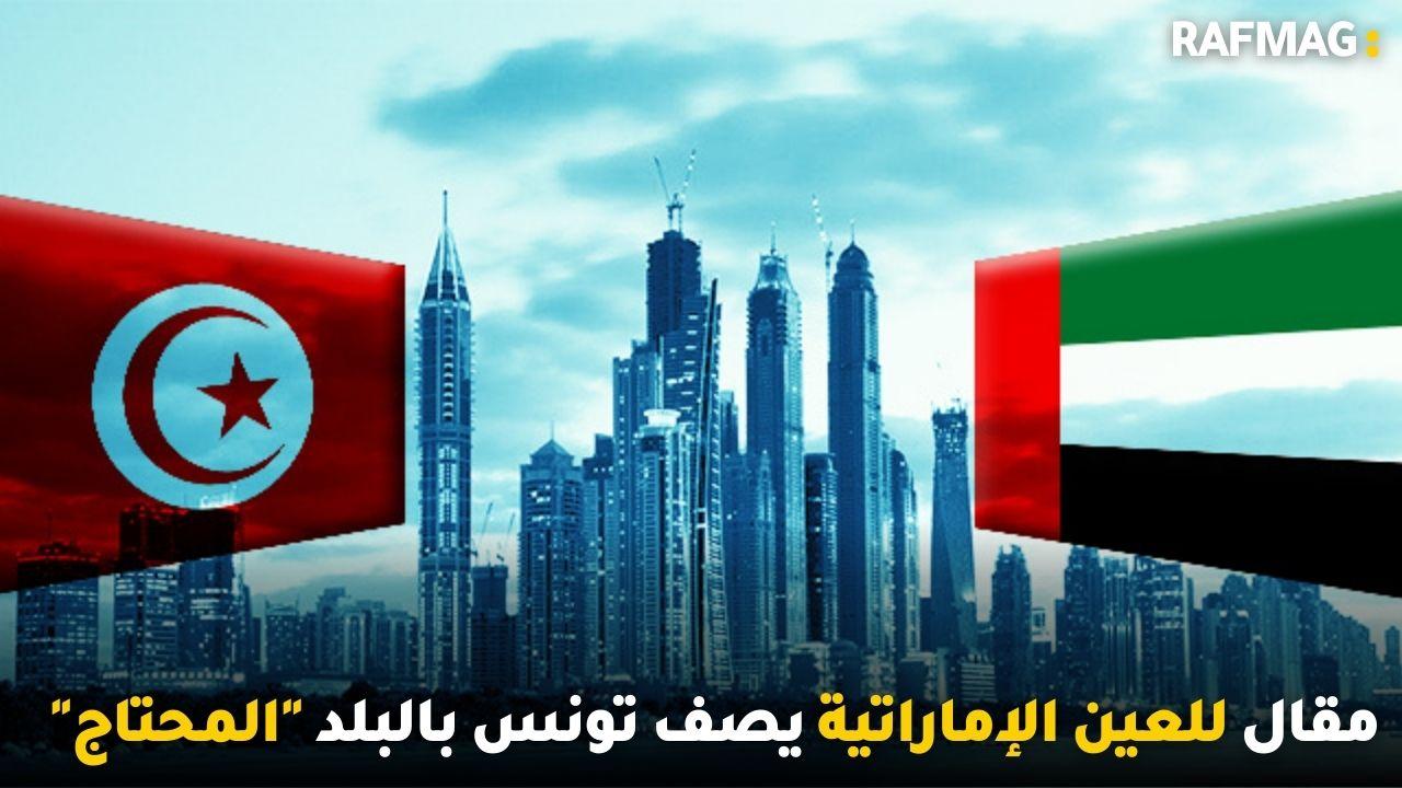 """مقال للعين الإماراتية يصف تونس بالبلد """"المحتاج"""" و السجن 6 أشهر لرانية العمدوني"""