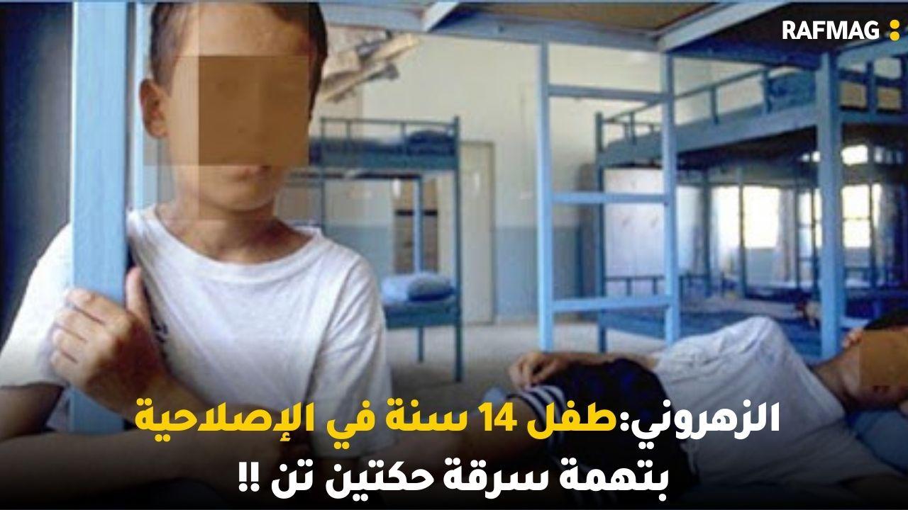 الزهروني:طفل 14 سنة في الإصلاحية بتهمة سرقة حكتين تن !!