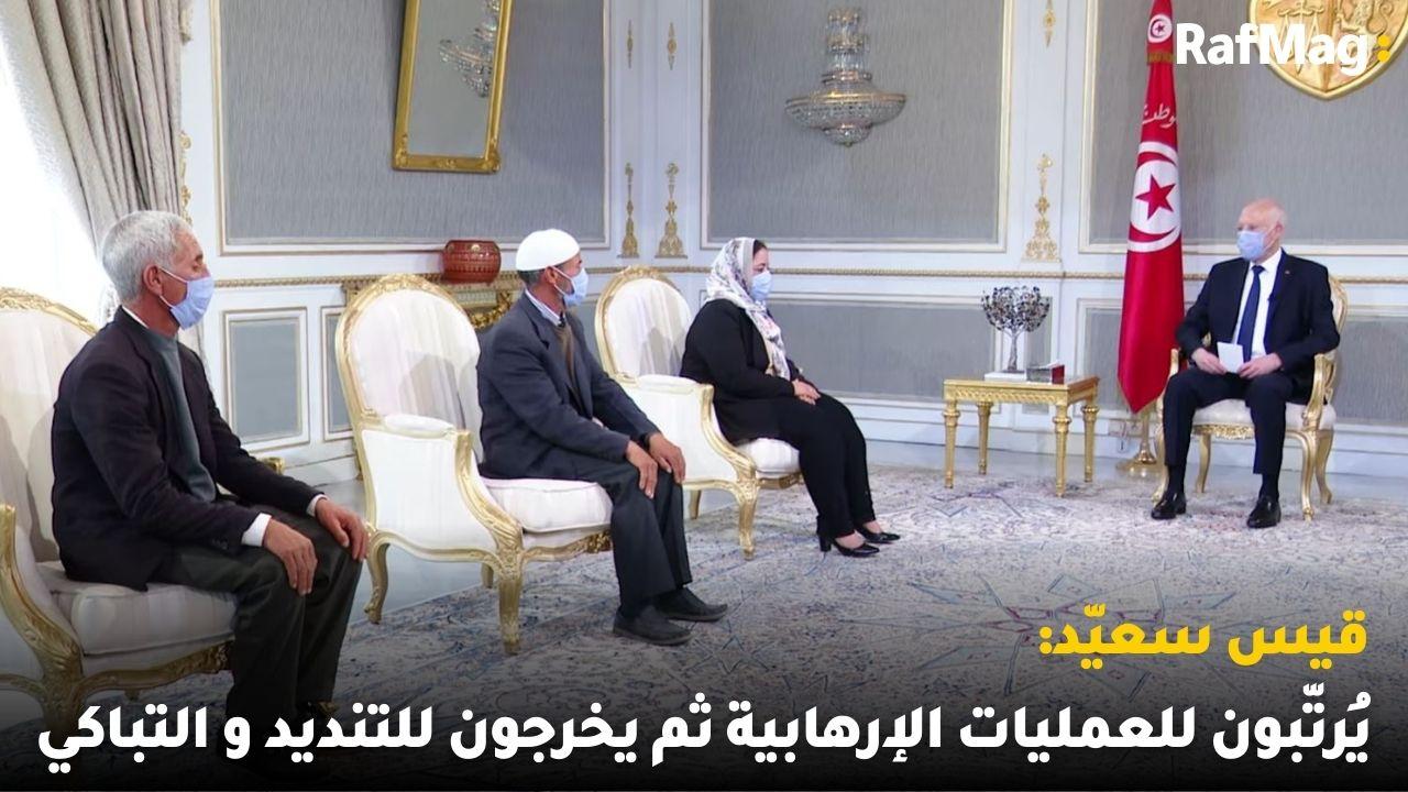 قيس سعيّد: يُرتّبون للعمليات الإرهابية ثم يخرجون للتنديد و التباكي و المشيشي:لن أستقيل !