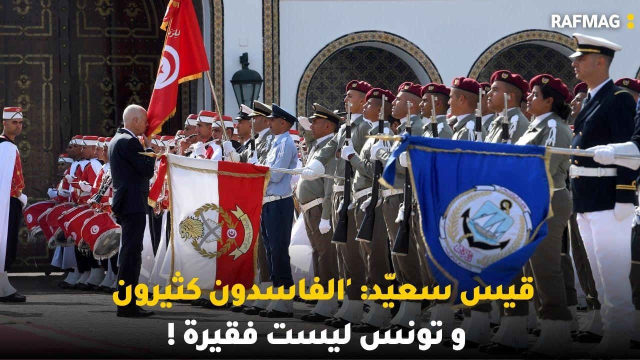 قيس سعيّد: 'الفاسدون كثيرون  و تونس ليست فقيرة !