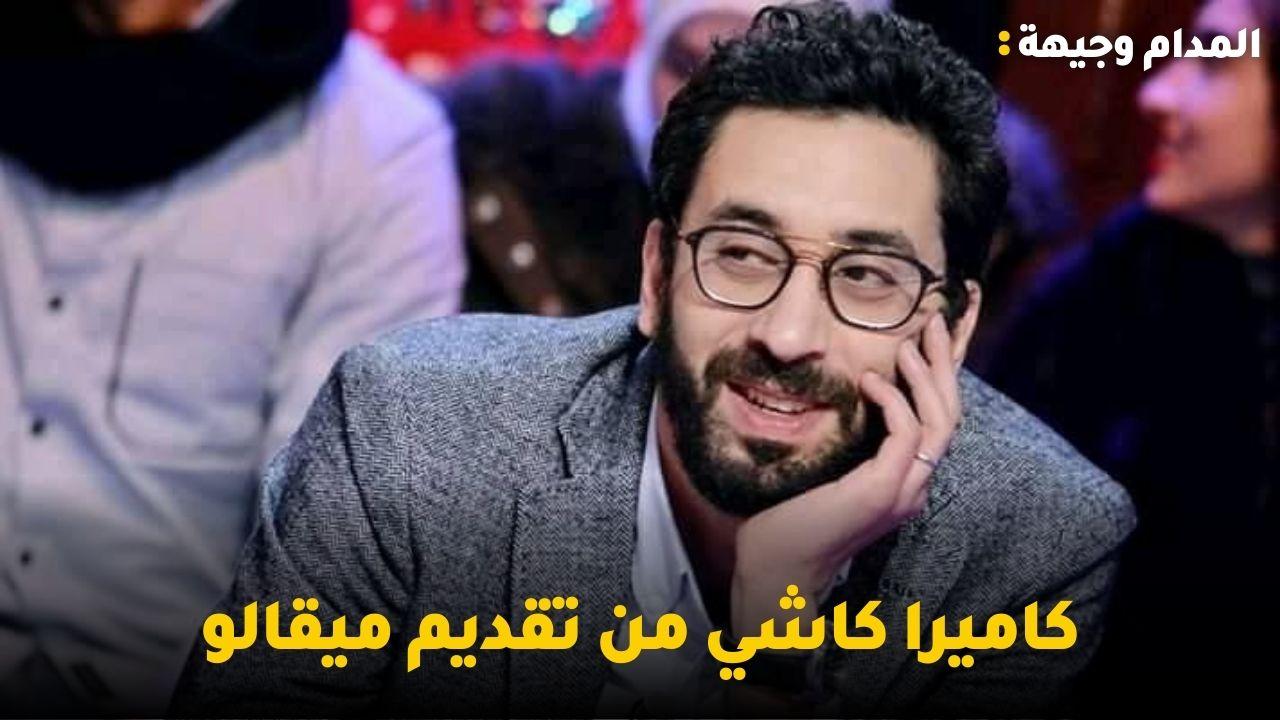 لفت نظر لقناة الحوار التونسي  بسبب فكرة سامي الفهري وكاميرا كاشي من تقديم ميقالو