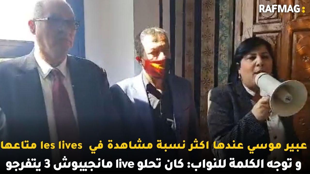 عبير موسي عندها اكثر نسبة مشاهدة في les lives  و توجه الكلمة للنواب: كان تحلو live مانجيبوش 3 يتفرجو