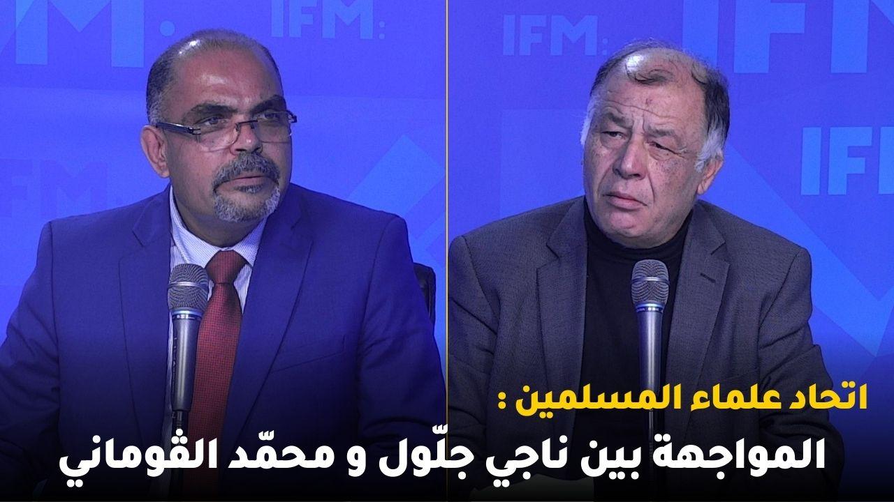 اتحاد علماء المسلمين : المواجهة بين ناجي جلّول و محمّد الڤوماني