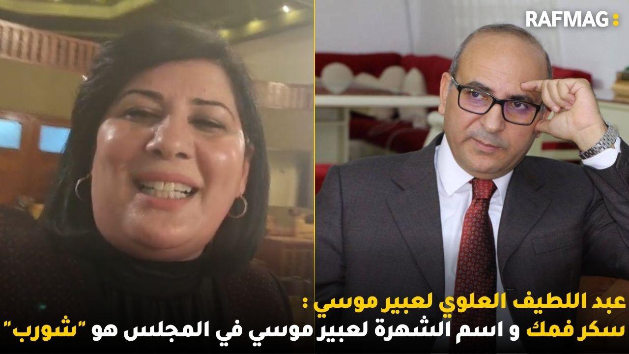 """عبد اللطيف العلوي لعبير موسي : سكر فمك و اسم الشهرة لعبير موسي في المجلس هو """"شورب"""""""
