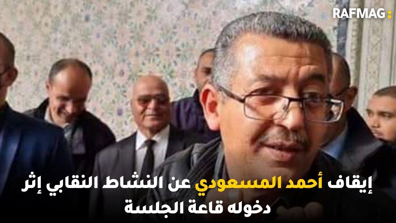 إيقاف أحمد المسعودي عن النشاط  إثر دخوله قاعة الجلسة و إضراب مفاجئ لأعوان شركة السكك الحديدية