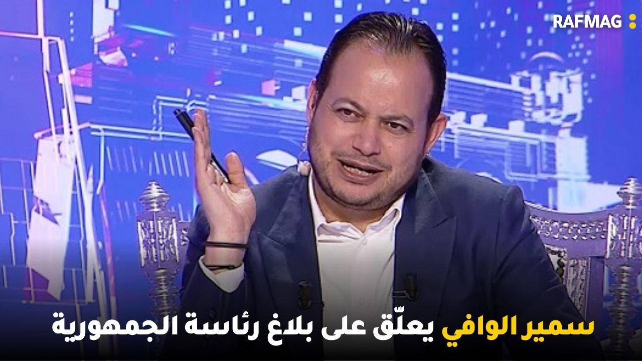 سمير الوافي يعلّق على بلاغ رئاسة الجمهورية و ساحة إبن خلدون في حلّة جديدة