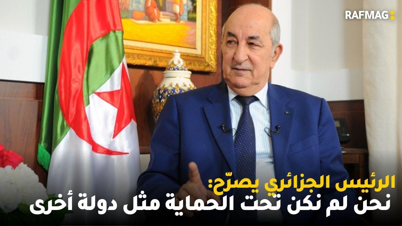 الرئيس الجزائري : نحن لم نكن تحت الحماية مثل دولة أخرىوشنوة حقيقة اللباس الأفغاني في مدرسة المهدية؟