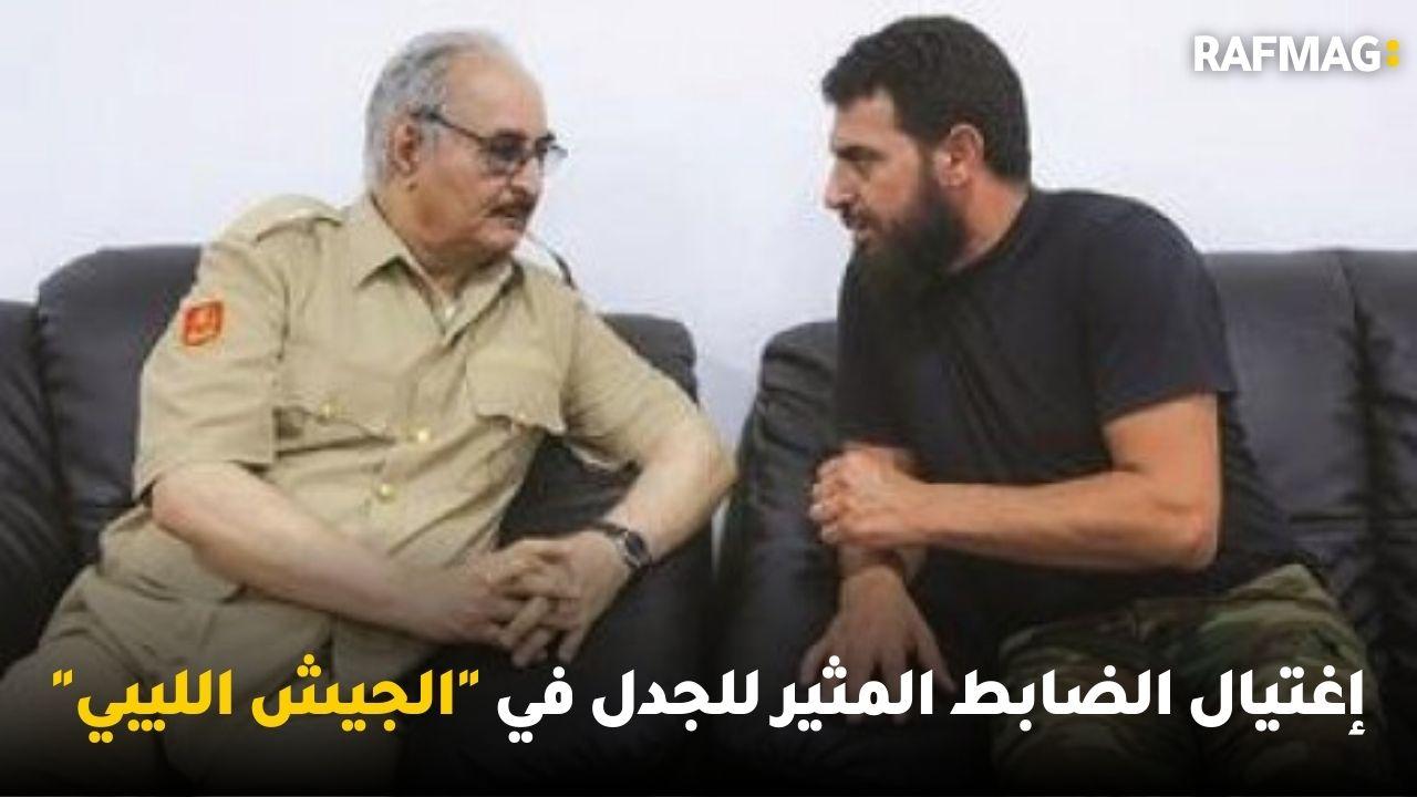 """إغتيال الضابط المثير للجدل في """"الجيش الليبي"""" وقصر هديّة رياض محرز لصديقته"""