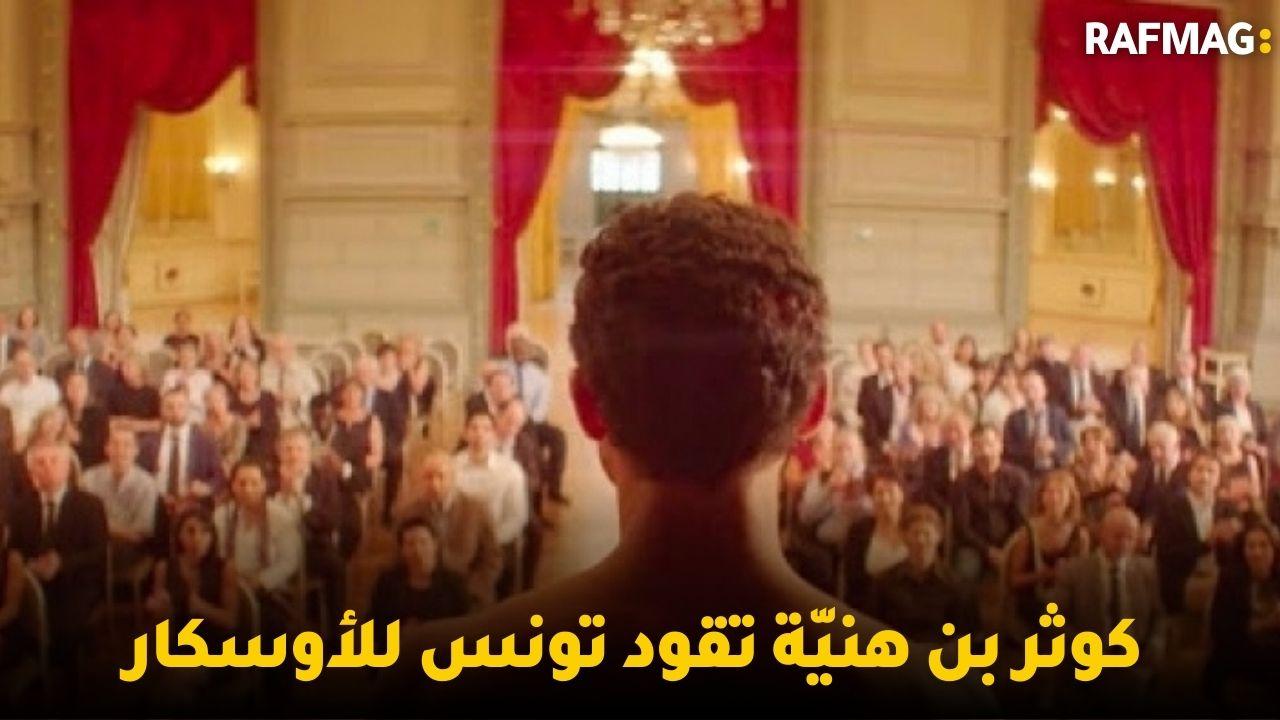 كوثر بن هنيّة تقود تونس للأوسكار  واحتفال خاص بوسام بن يحي بعد خوضه 300 لقاء رسمي بالنادي الإفريقي