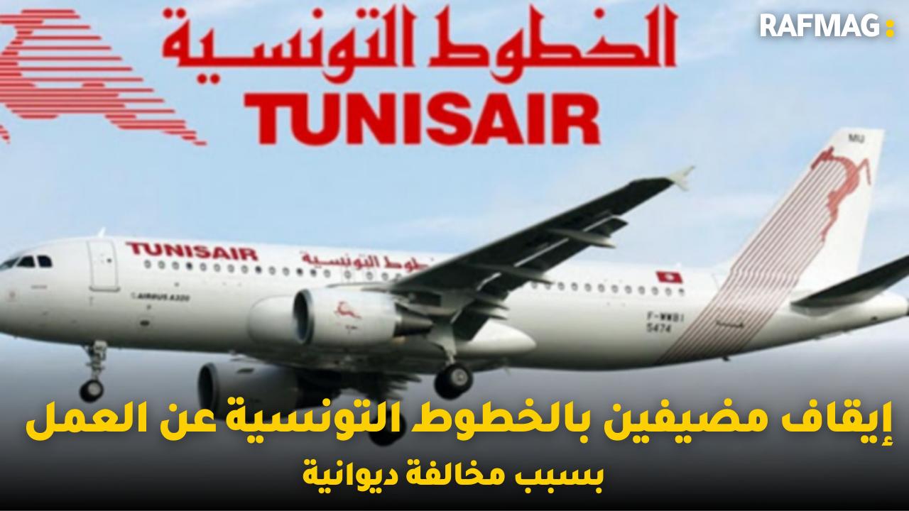 إيقاف مضيفين بالخطوط التونسية عن العمل بسبب مخالفة ديوانية و تصريح يثير الجدل للشاب بشير
