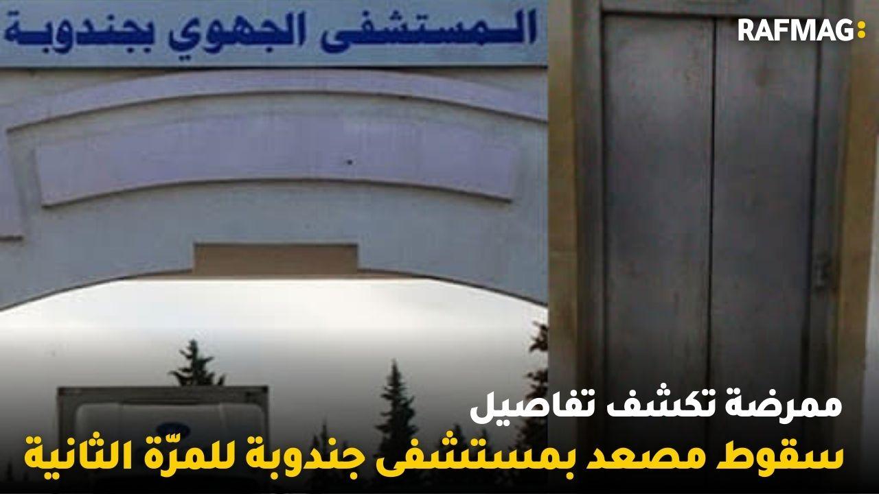 """ممرضة تكشف تفاصيل سقوط مصعد بمستشفى جندوبة للمرّة الثانية و قيس سعيّد:""""لا نخشى ساحات الوغى"""""""