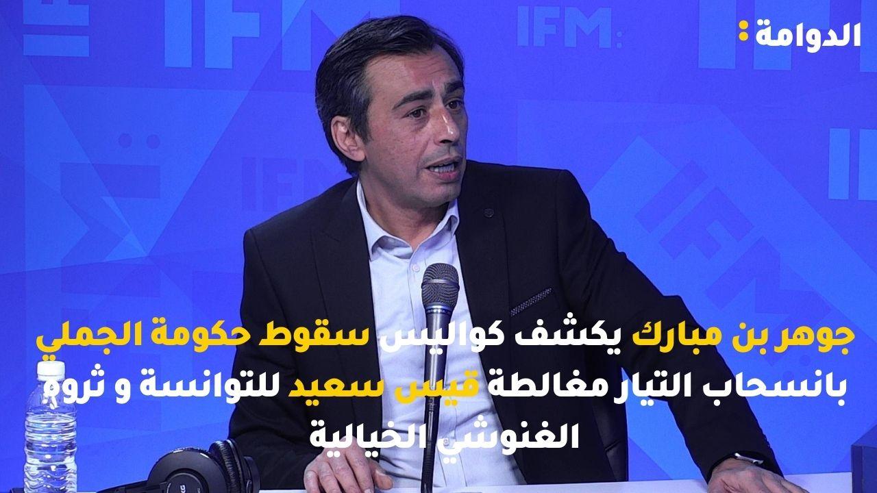 جوهر بن مبارك يكشف كواليس سقوط حكومة الجملي مغالطة قيس سعيد للتوانسة و ثروة الغنوشي الخيالية