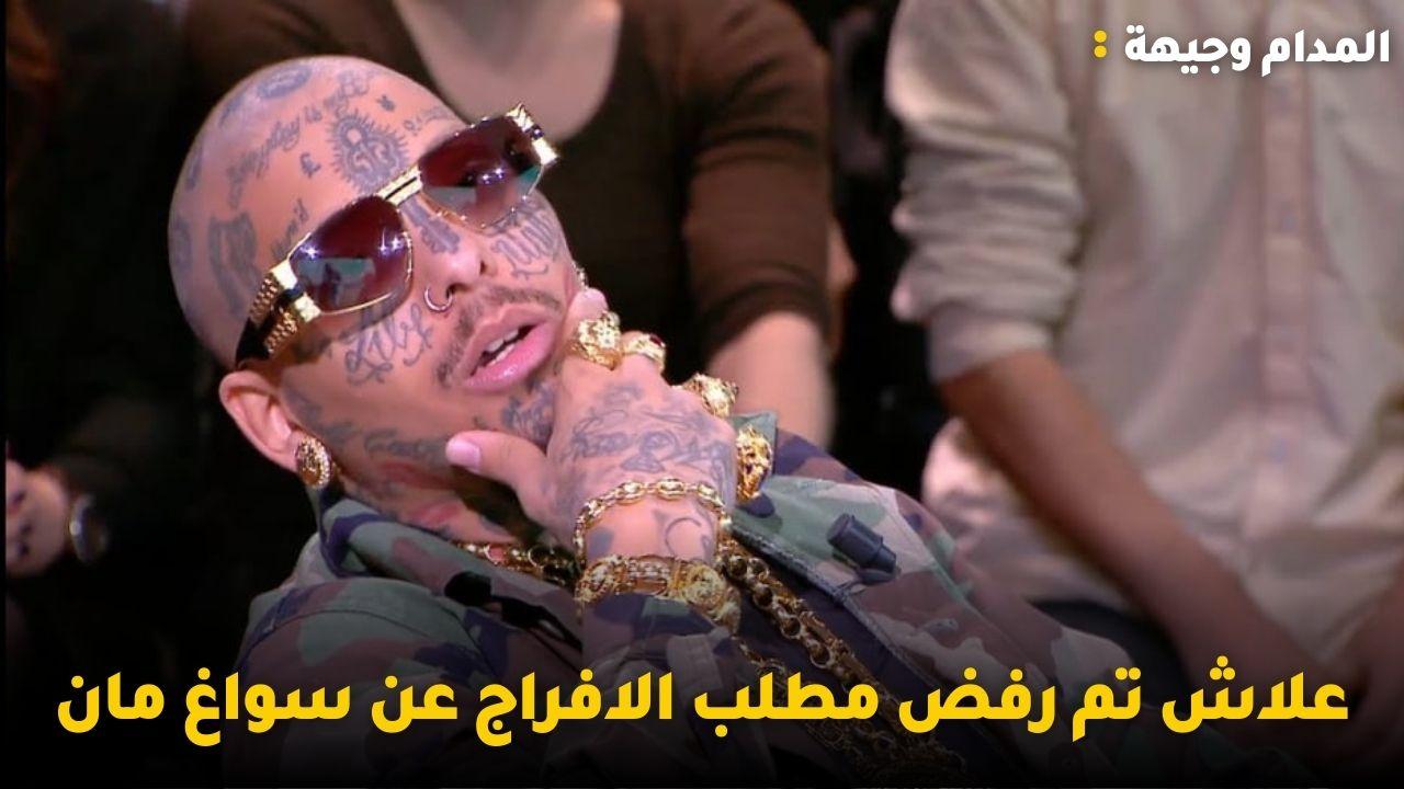 علاش تم رفض مطلب الافراج عن سواغ مان ونيرمين صفر تعتذر من سنية الدهماني