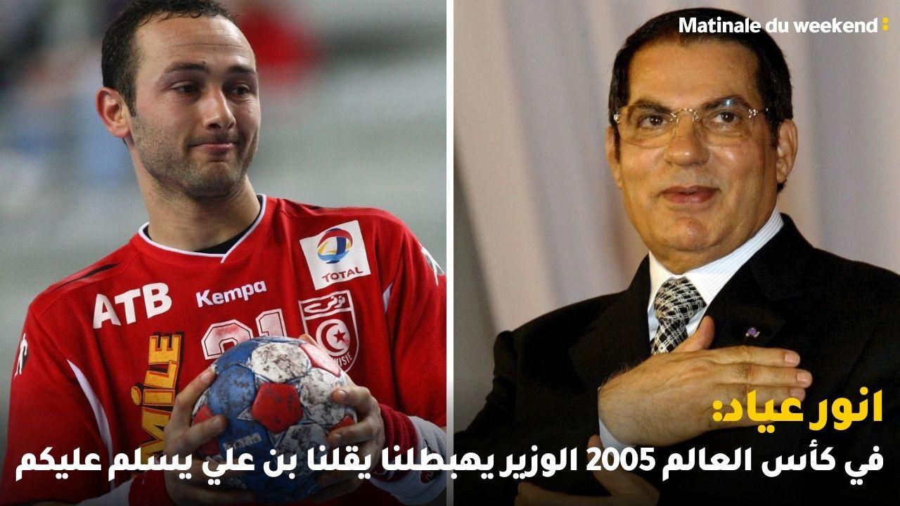 انور عياد: في كأس العالم 2005 الوزير يهبطلنا يقلنا بن علي يسلم عليكم