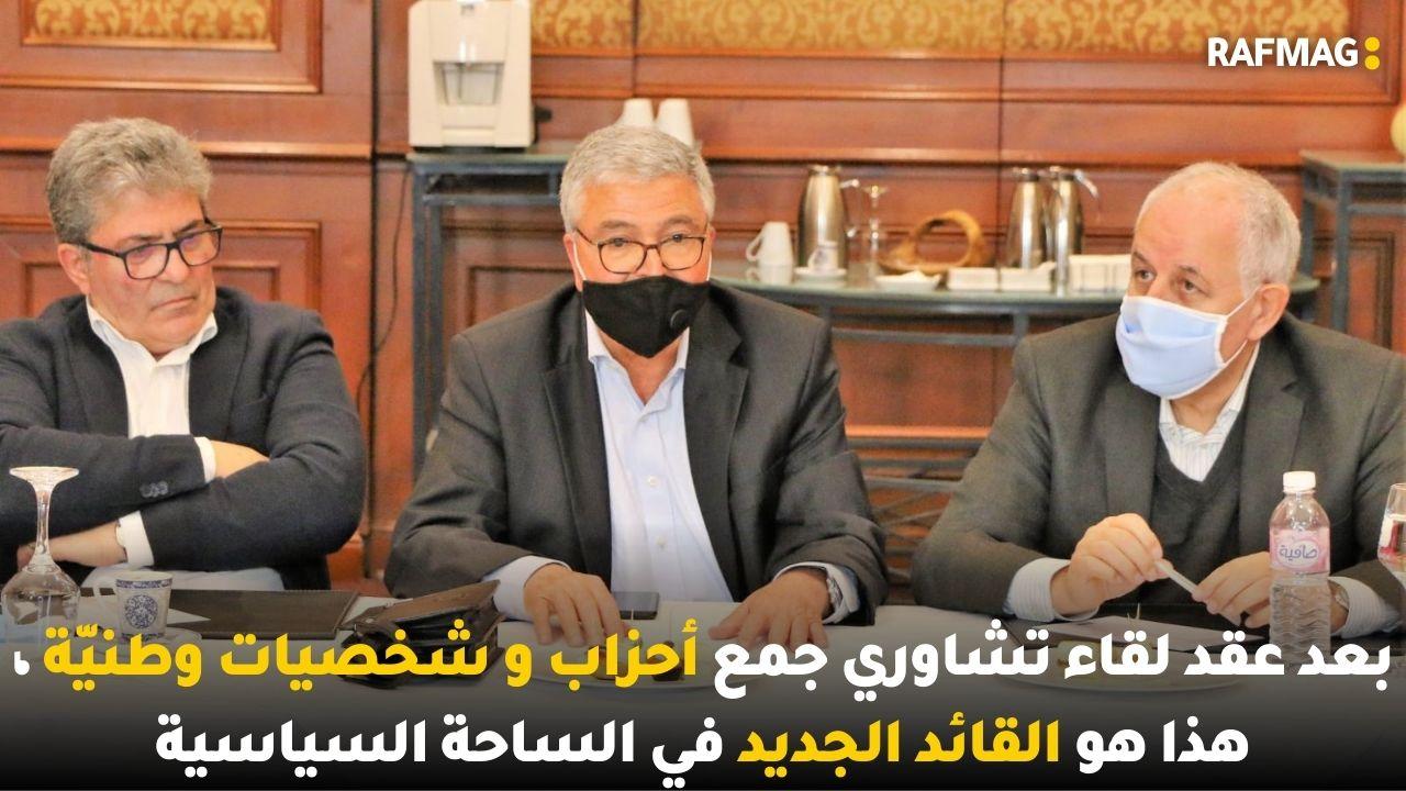 بعد عقد لقاء تشاوري جمع أحزاب و شخصيات وطنيّة ، هل يكون كمال عكروت القائد الجديد في الساحة؟