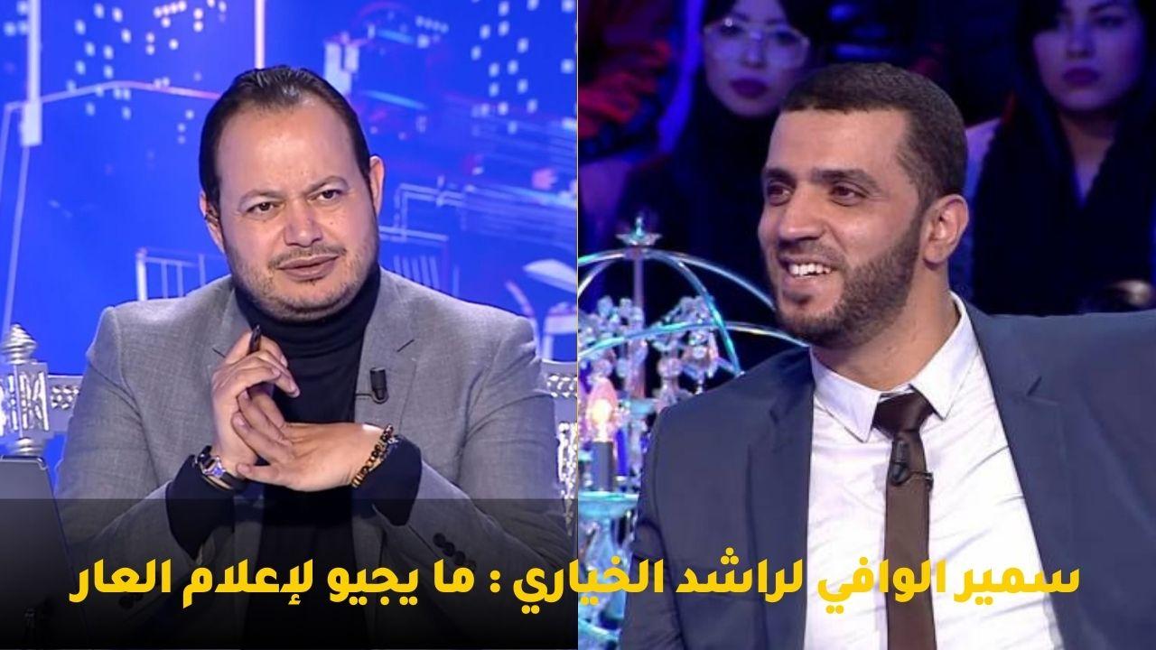 سمير الوافي لراشد الخياري : ما يجيو لإعلام العار كان ضيوف العار