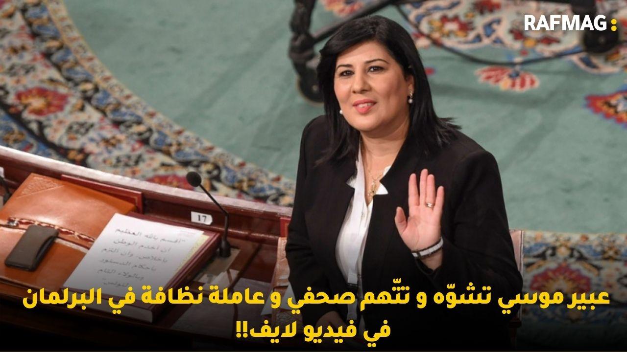 عبير موسي تشوّه و تتّهم صحفي و عاملة نظافة في البرلمان في فيديو لايف!!