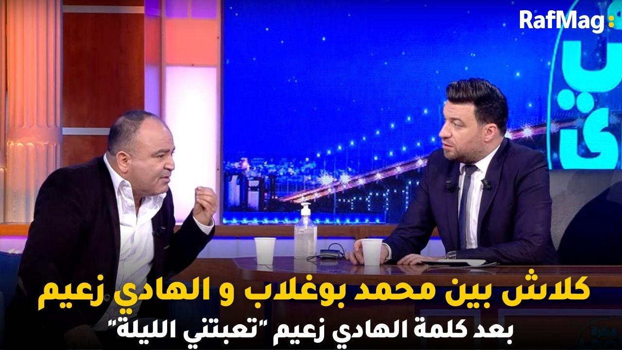 """كلاش بين محمد بوغلاب و الهادي زعيم بعد كلمة الهادي زعيم """"تعبتني الليلة"""""""