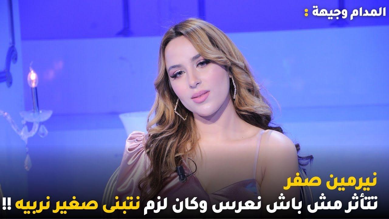نيرمين صفر تتأثر مش باش نعرس وكان لزم نتبنى صغير نربيه !!