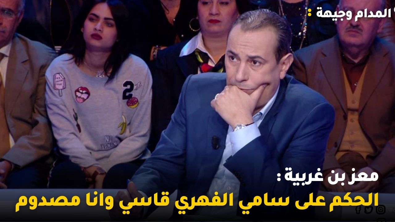 معز بن غربية :الحكم على سامي الفهري قاسي وانا مصدوم