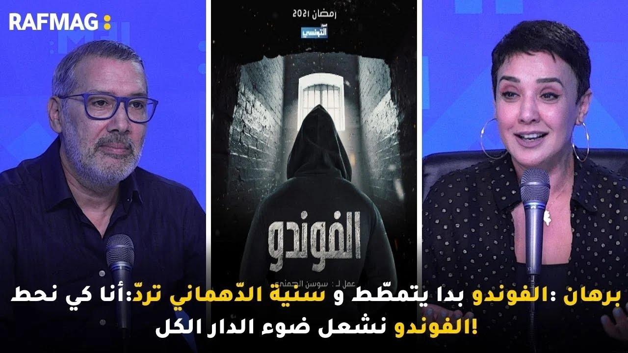 برهان :الفوندو بدا يتمطّطو سنية الدّهماني تردّ:أنا كي نحط الفوندو نشعل ضوء الدار الكل!