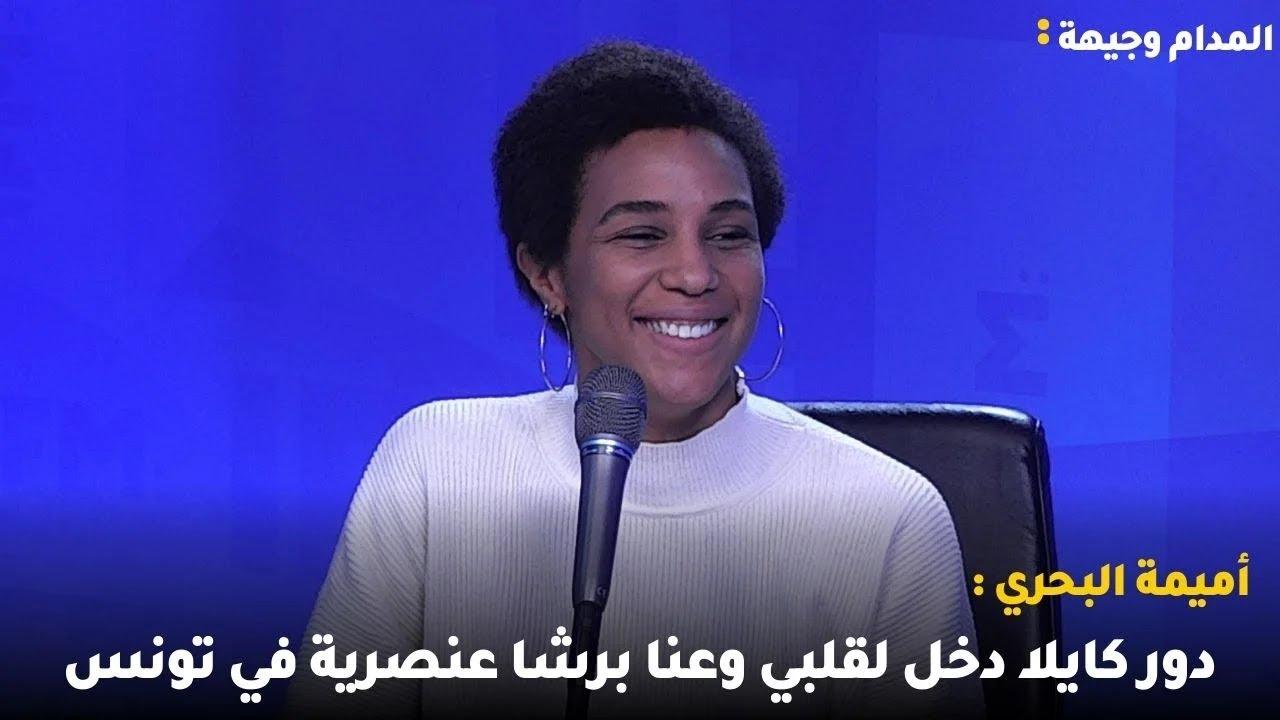 أميمة البحري :دور كايلا دخل لقلبي وعنا برشا عنصرية في تونس