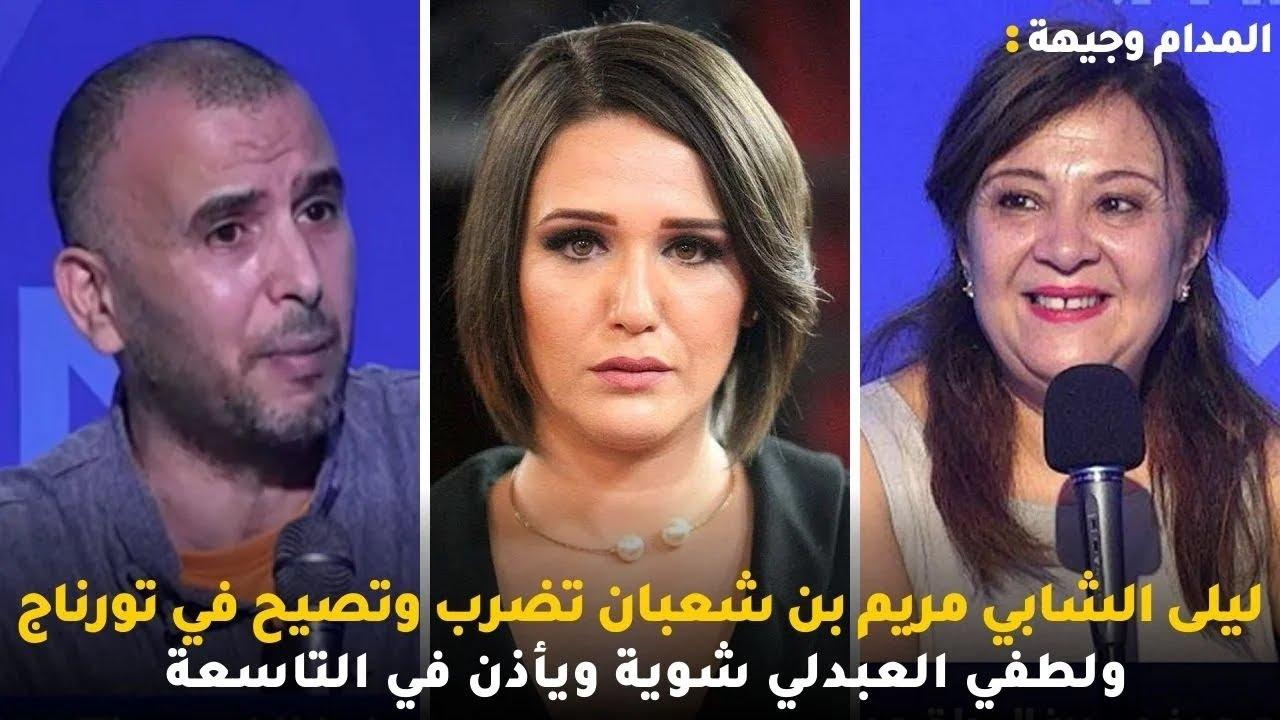 ليلى الشابي مريم بن شعبان تضرب وتصيح في تورناج ولطفي العبدلي شوية ويأذن في التاسعة