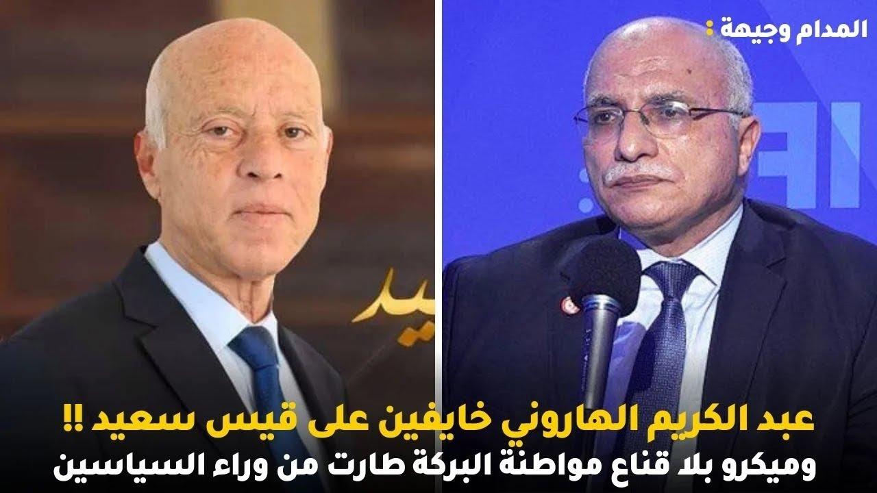 عبد الكريم الهاروني خايفين على قيس سعيد !! وميكرو بلا قناع مواطنة البركة طارت من وراء السياسين