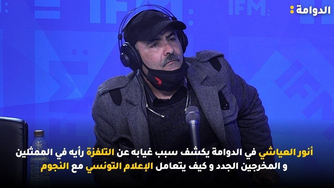 أنور العياشي يكشف سبب غيابه رأيه في الممثلين و المخرجين وكيف يتعامل الإعلام التونسي مع النجوم