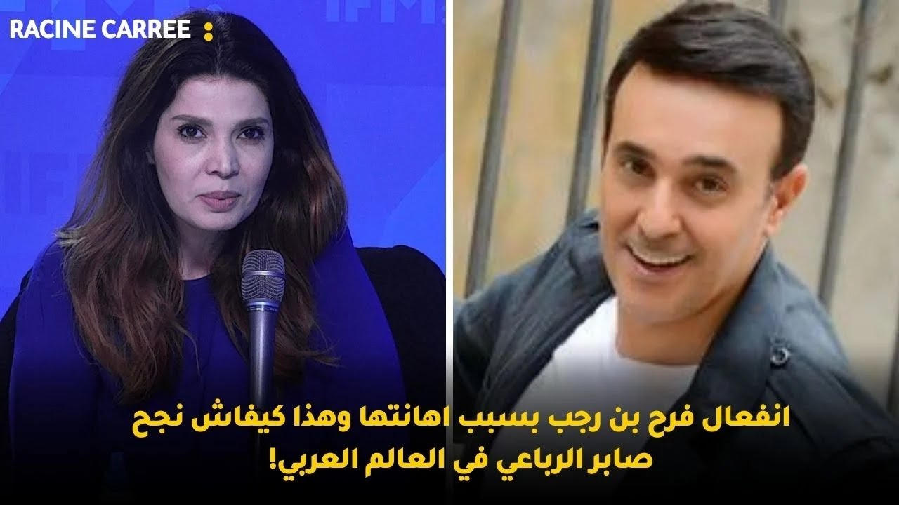 انفعال فرح بن رجب بسبب اهانتها وهذا كيفاش نجح صابر الرباعي في العالم العربي!