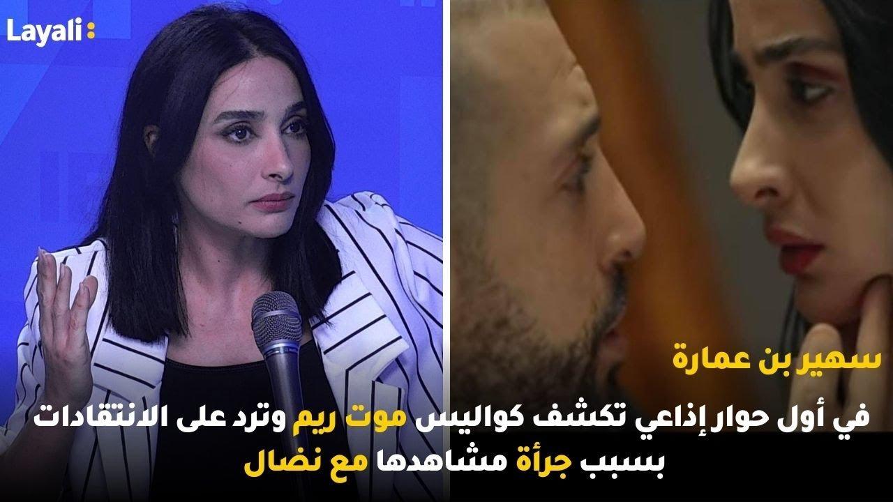 سهير بن عمارة في أول حوار إذاعي تكشف كواليس موت ريم وترد على الانتقادات بسبب جرأة مشاهدها مع نضال