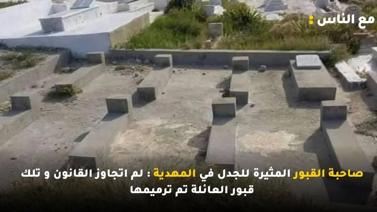 صاحبة القبور المثيرة للجدل في المهدية : لم اتجاوز القانون و تلك قبور العائلة تم ترميمها
