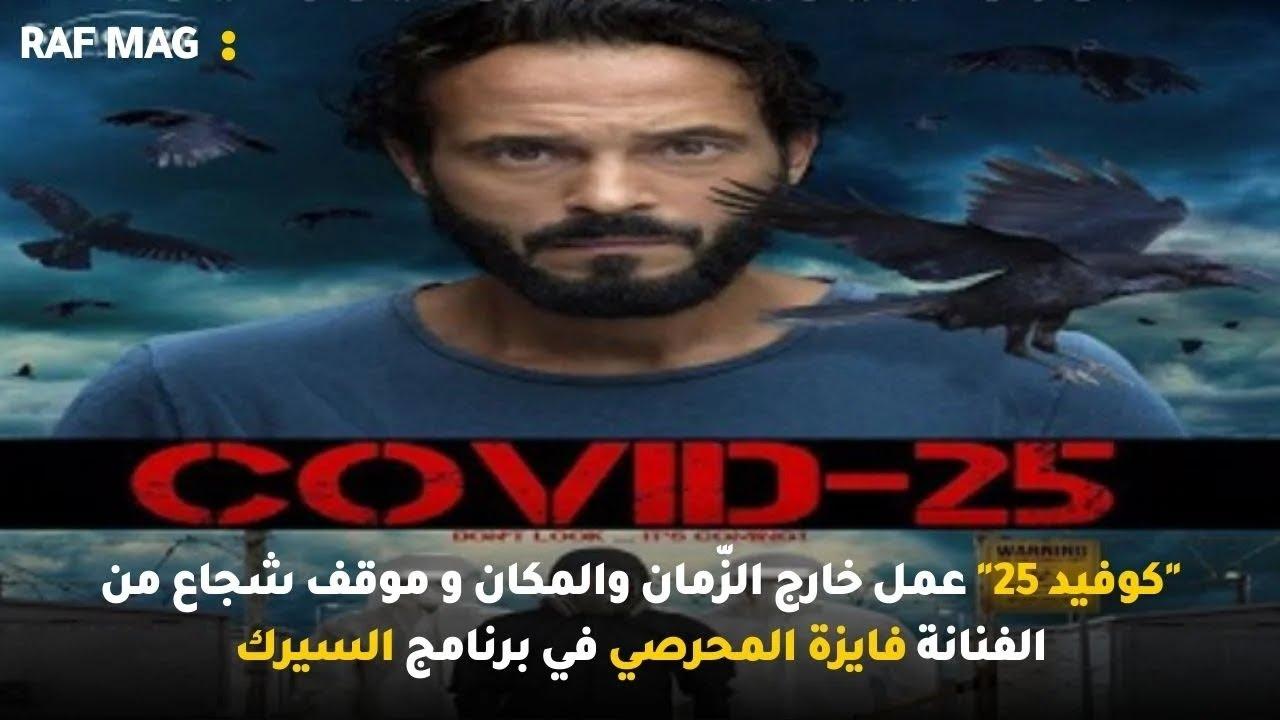 """""""كوفيد 25"""" عمل خارج الزّمان والمكان و موقف شجاع من الفنانة فايزة المحرصي في برنامج السيرك"""