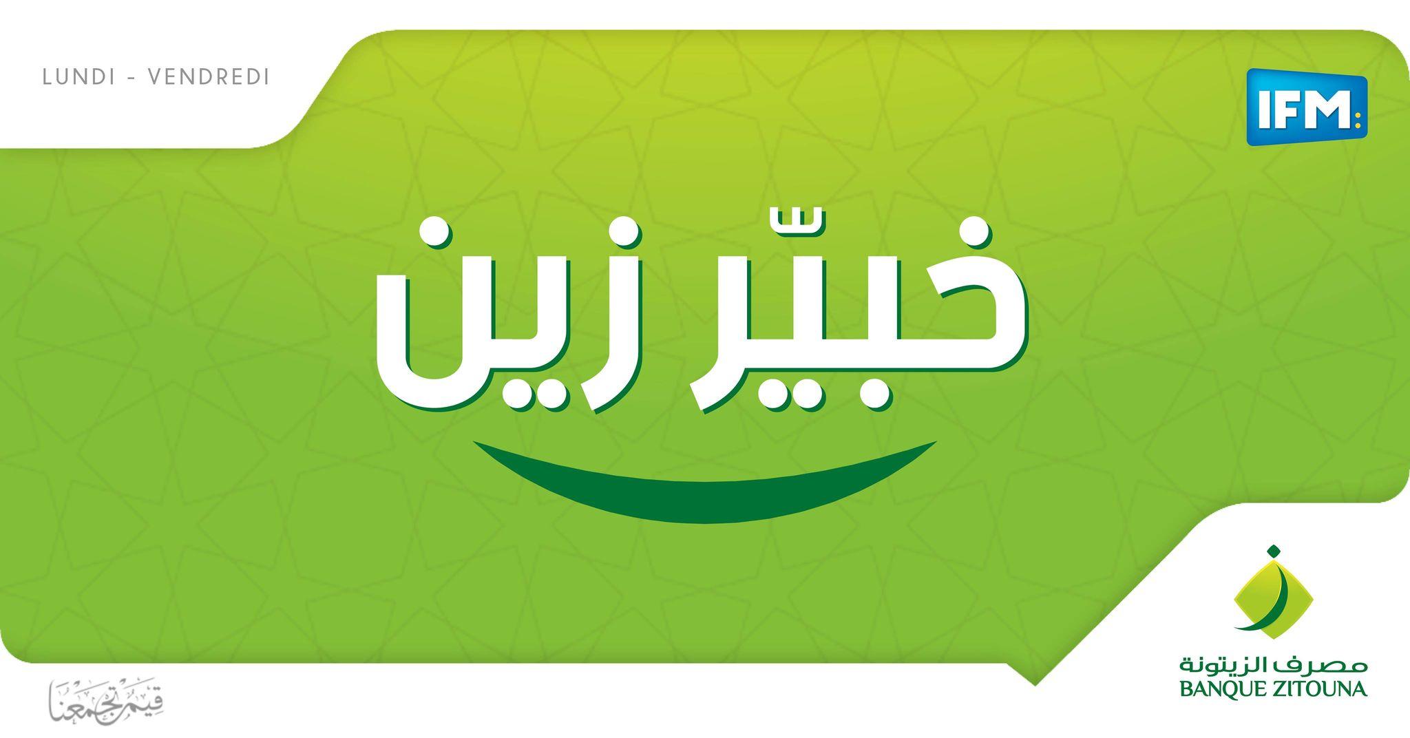 راف ماغ 🌿خبيّر زين مع مصرف الزيتونة🌿               تدشين الطريق السريع الجديد الرابط بين تونس و سليانة