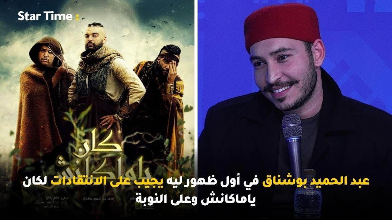 عبد الحميد بوشناق في أول ظهور ليه يجيب على الانتقادات لكان ياماكانش وعلى النوبة