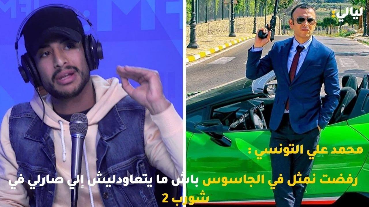 محمد علي التونسي : رفضت نمثل في الجاسوس باش ما يتعاودليش إلي صارلي في شورب 2