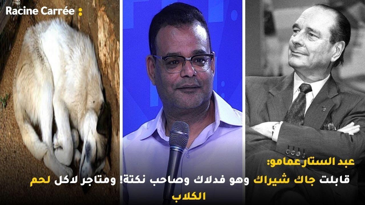 عبد الستار عمامو: قابلت جاك شيراك وهو فدلاك وصاحب نكتة! ومتاجر لاكل لحم الكلاب