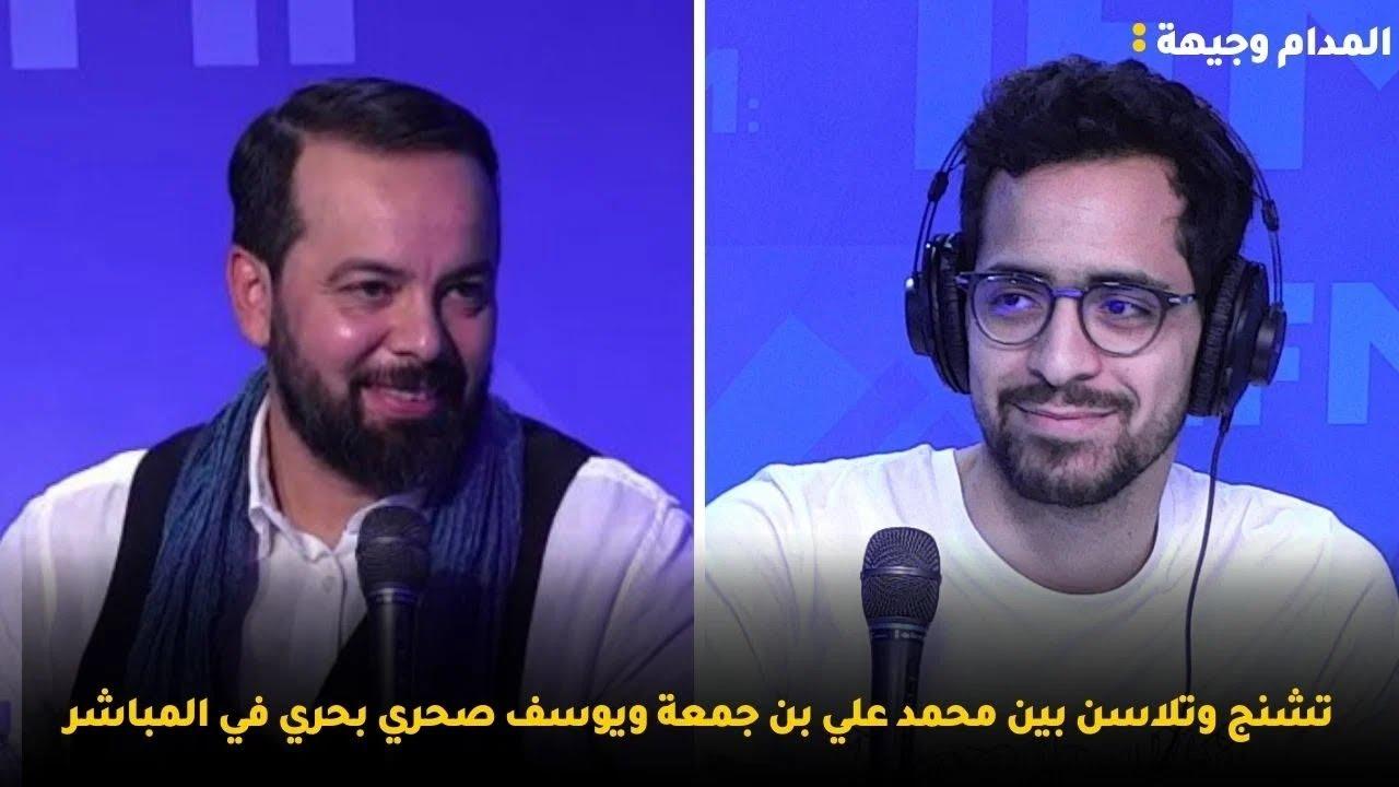تشنج وتلاسن بين محمد علي بن جمعة ويوسف صحري بحري في المباشر