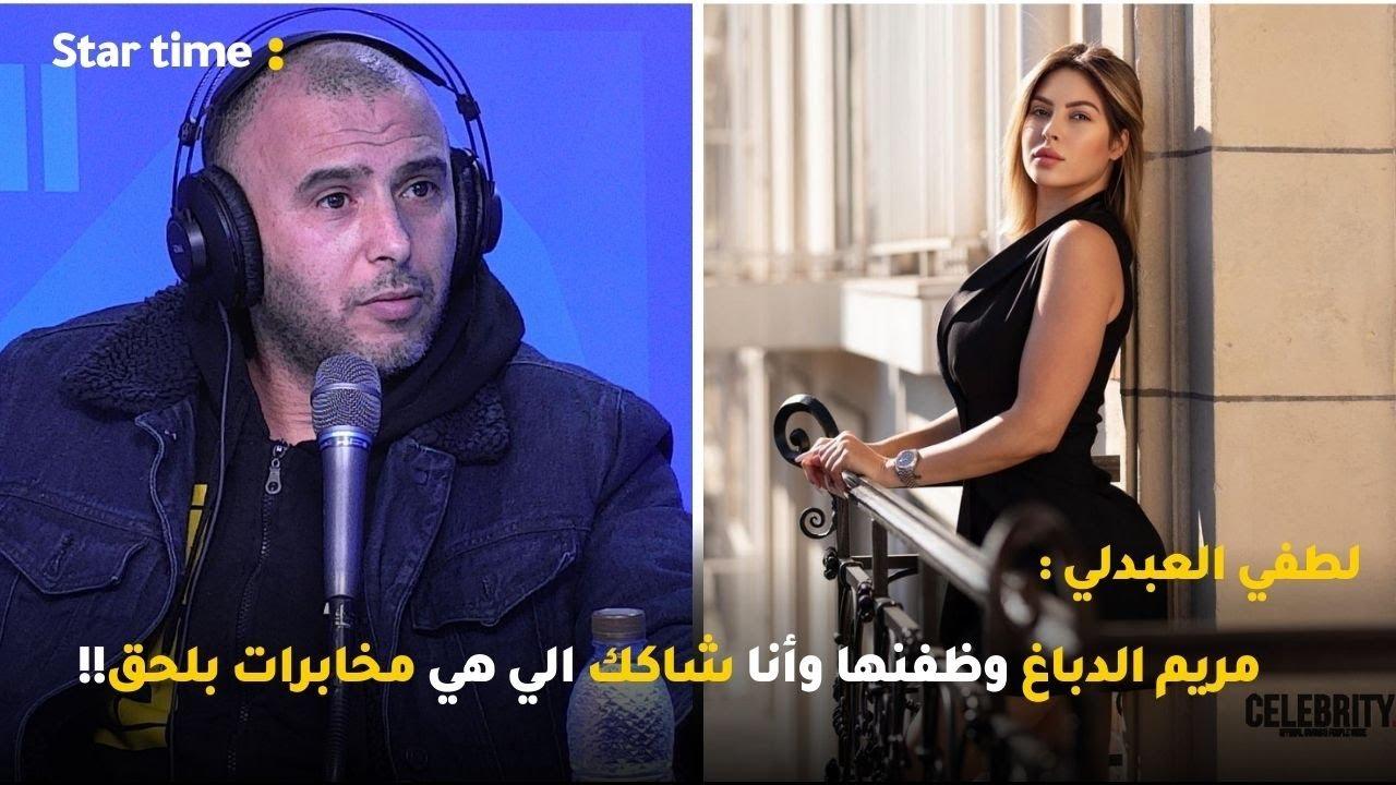 لطفي العبدلي : مريم الدباغ وظفنها وأنا شاكك الي هي مخابرات بلحق!!