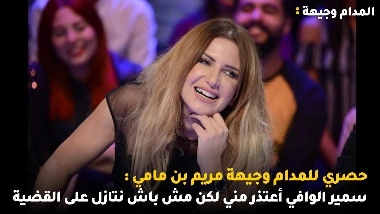 حصري للمدام وجيهة مريم بن مامي : سمير الوافي أعتذر مني لكن مش باش نتازل على القضية