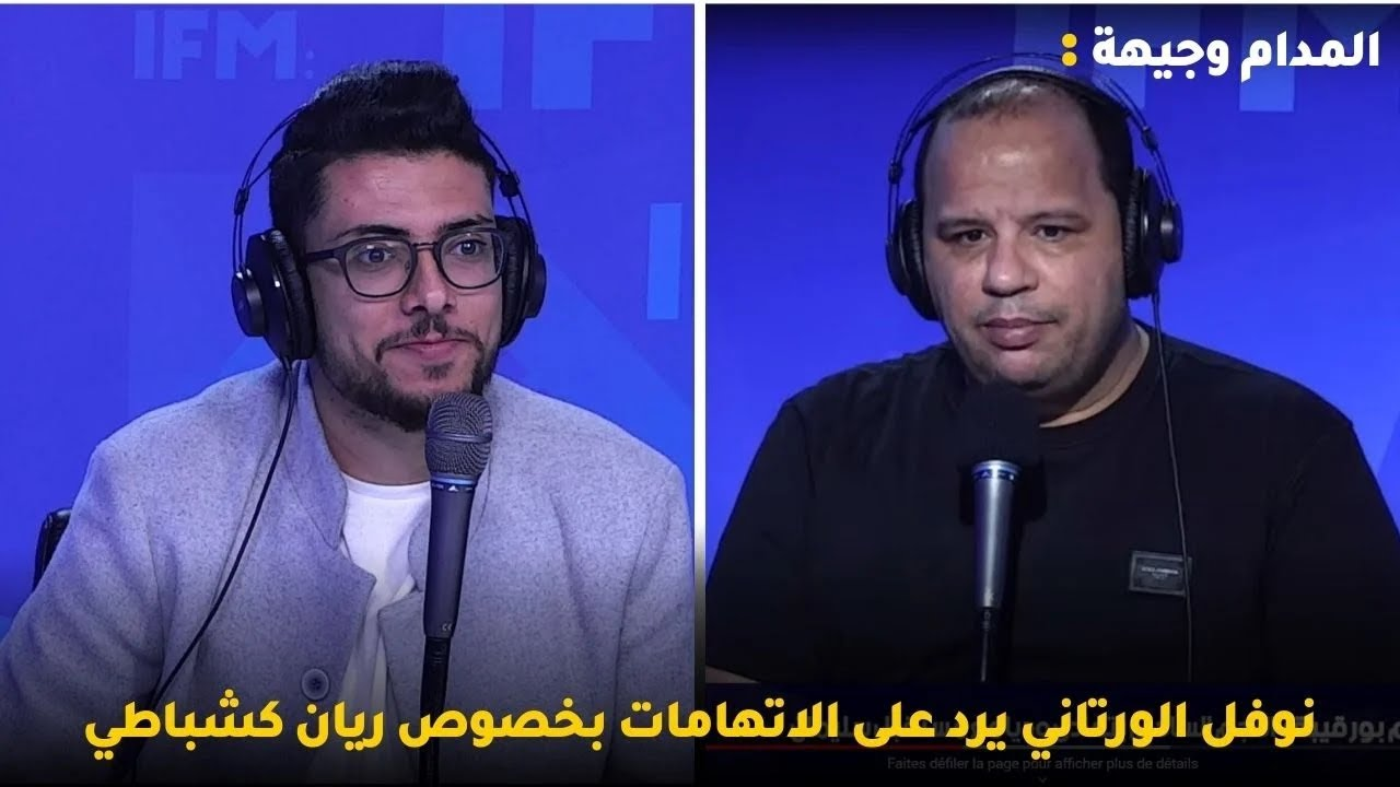 نوفل الورتاني يرد على الاتهامات بخصوص ريان كشباطي