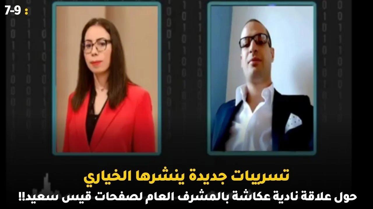 تسريبات جديدة ينشرها الخياري حول علاقة نادية عكاشة بالمشرف العام لصفحات قيس سعيد!!