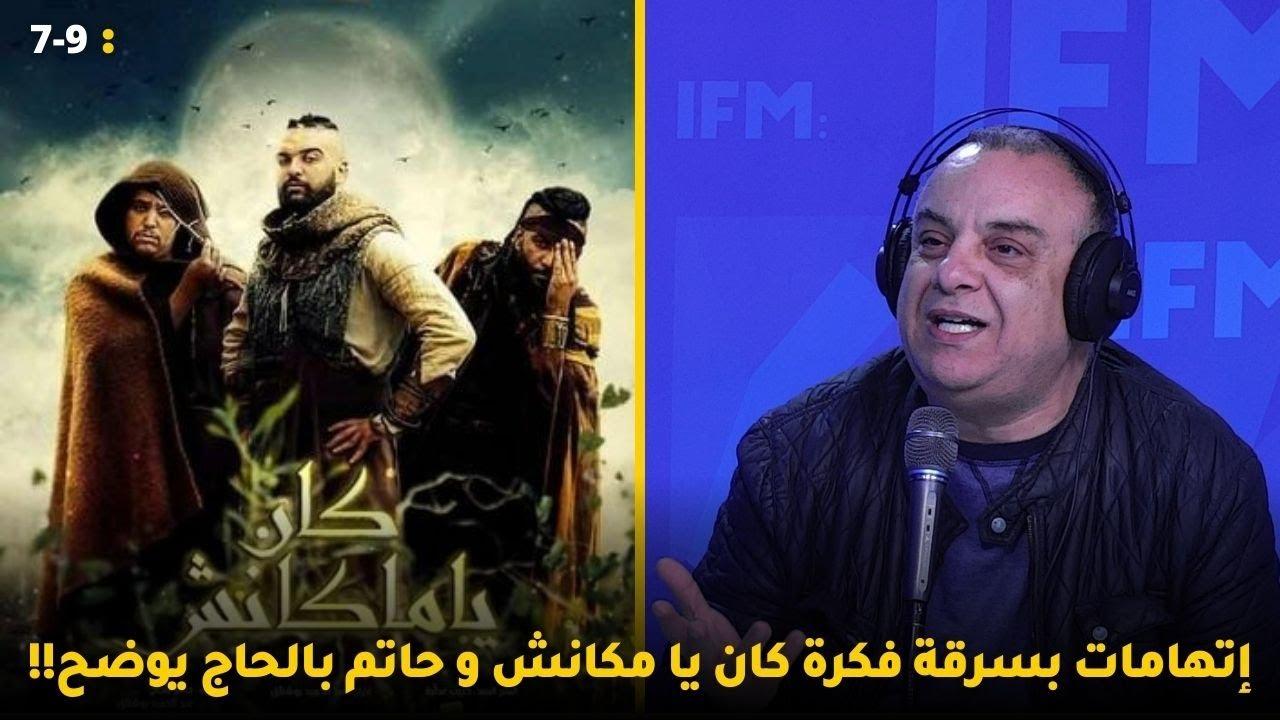 إتهامات بسرقة فكرة كان يا مكانش و حاتم بالحاج يوضح